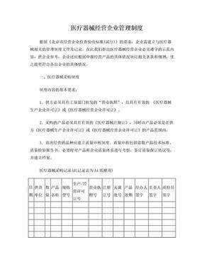 医疗器械经营企业管理制度.doc