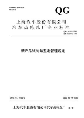 QG220102(2002)新产品试制与鉴定管理规定.doc