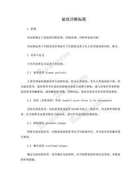 诊断标准_国家应急预案_全国监测方案_北京应急预案.doc