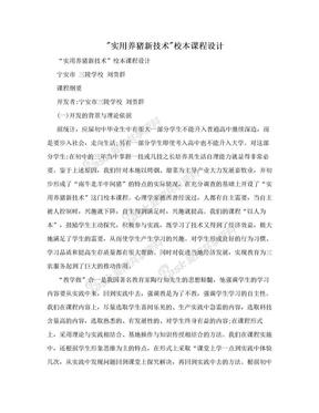 """""""实用养猪新技术""""校本课程设计.doc"""