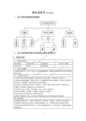 电子商务工作说明书.doc