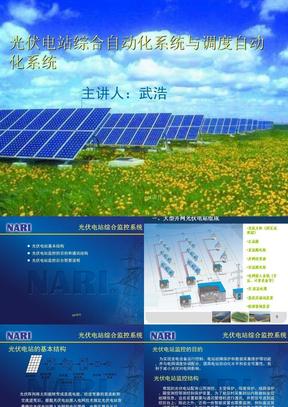 光伏电站综合自动化系统与调度自动化系统  ppt课件.ppt