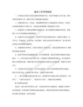德育工作管理制度.doc