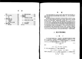变分不等式手册.pdf.pdf