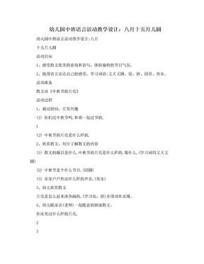 幼儿园中班语言活动教学设计:八月十五月儿圆.doc