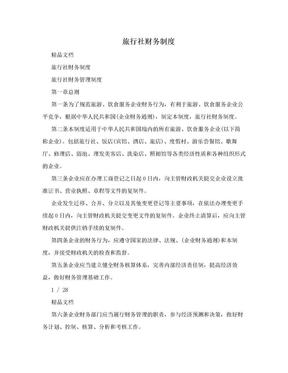 旅行社财务制度.doc