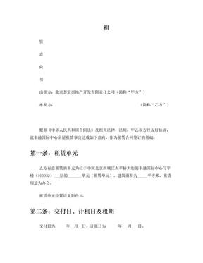 租赁意向书(简版).doc