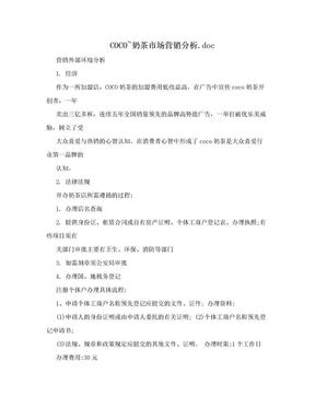 COCO~奶茶市场营销分析.doc.doc
