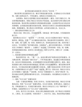 提升物业服务质量转变工作作风.doc