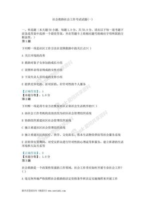 社会救助社会工作考试试题(一).doc