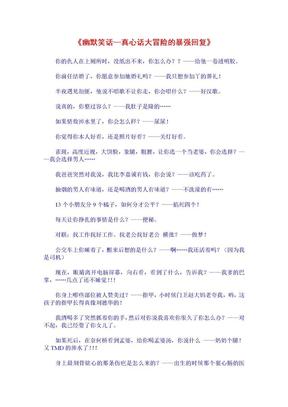 《幽默笑话-真心话大冒险的暴强回复》.doc