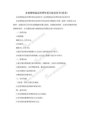 企业销售副总经理年度目标责任书(范本).doc
