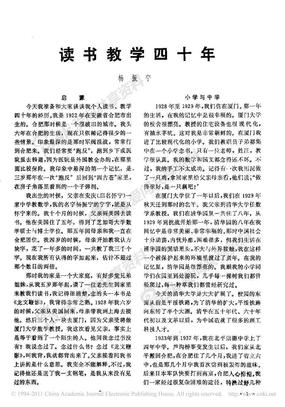 读书教学四十年.pdf