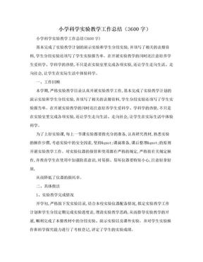 小学科学实验教学工作总结(3600字).doc