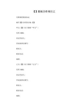 【】股权合作项目之保密协议.doc