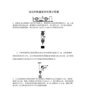 滑轮杠杆-功率机械效率计算题.doc