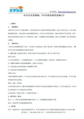 高中历史说课稿:《中央集权制度的确立》说课稿范文.doc