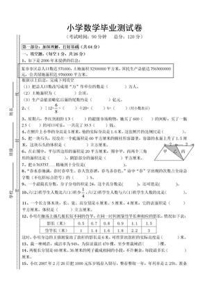 小学毕业考试数学试卷精选.doc