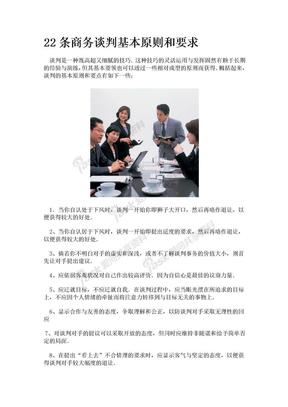 22条商务谈判基本原则和要求.doc