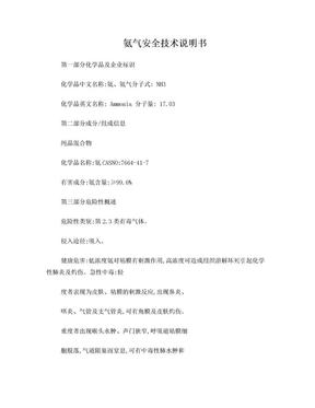 氨气安全技术说明书.doc