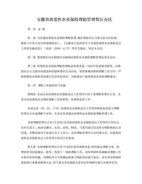 安徽省政策性农业保险理赔管理暂行办法.doc