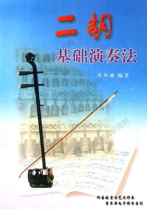二胡基础演奏法(陈御麟编著).pdf