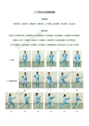 二十四式太极拳图解.pdf