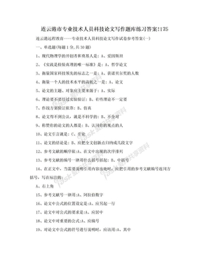 连云港市专业技术人员科技论文写作题库练习答案!175.doc