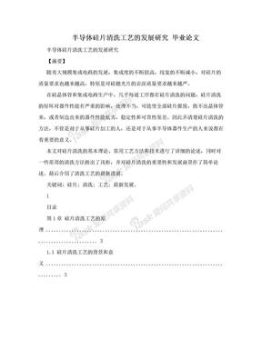半导体硅片清洗工艺的发展研究  毕业论文.doc