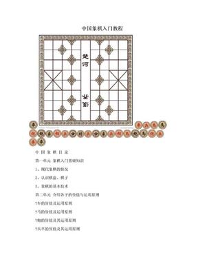 中国象棋入门教程.doc