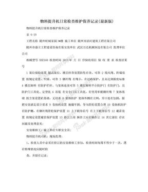 物料提升机日常检查维护保养记录(最新版).doc