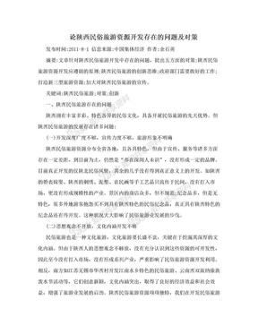 论陕西民俗旅游资源开发存在的问题及对策.doc