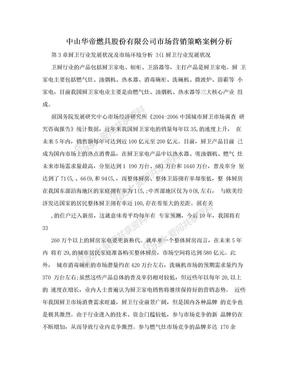 中山华帝燃具股份有限公司市场营销策略案例分析.doc
