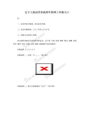 辽宁工商局营业执照年检网上申报入口.doc