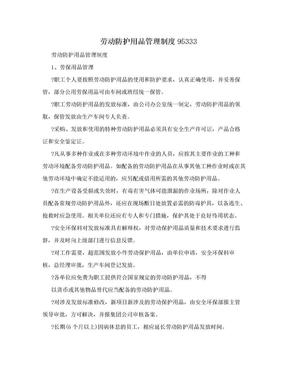 劳动防护用品管理制度95333.doc