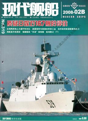 现代舰船2008年第02期B版.pdf