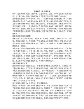中国印章文化发展浅谈.doc