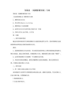 导演系 (戏剧影视导演)专业.doc