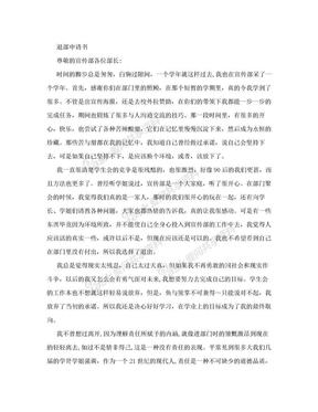 退部申请书(2000字).doc