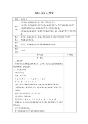 小学六年级总复习教案(基础知识).doc