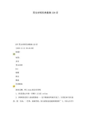男女对唱经典歌曲120首.doc