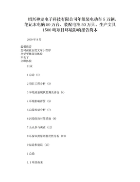 绍兴神龙电子科技有限公司.doc