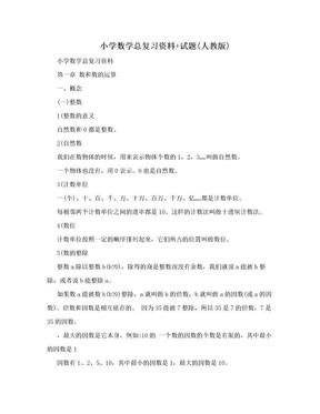 小学数学总复习资料+试题(人教版).doc