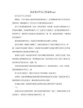 会计实习个人工作总结ppt .doc