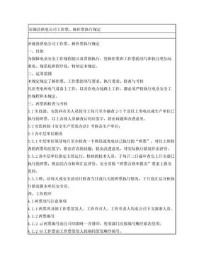 工作票操作票Word 文档.doc