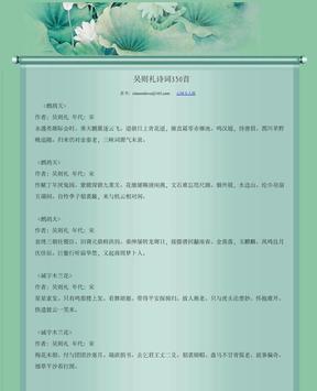 吴则礼诗词350首 宋朝.pdf