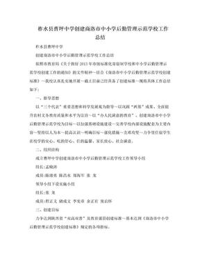 柞水县曹坪中学创建商洛市中小学后勤管理示范学校工作总结.doc