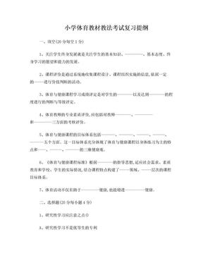 小学体育教材教法考试复习提纲.doc