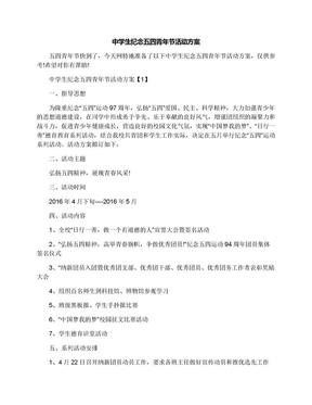 中学生纪念五四青年节活动方案.docx