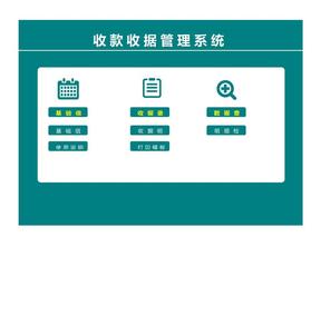 收款收据管理系统02